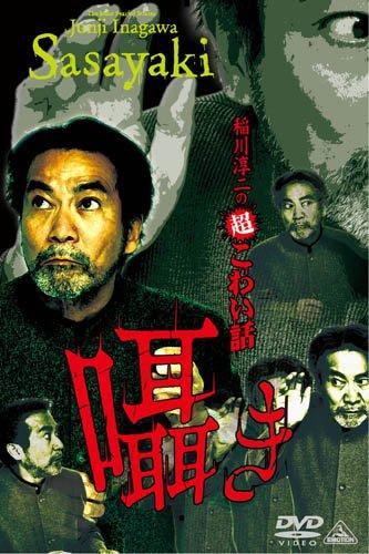 稲川淳二の超こわい話 囁き [DVD]