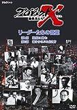 プロジェクトX リーダーたちの言葉 [DVD]