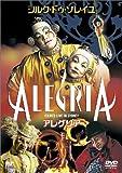 アレグリア [DVD]