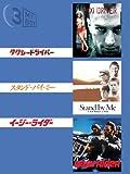 3MY BOX 名作1 パック [DVD]