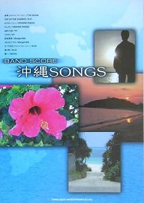 沖縄SONGS