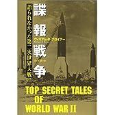 諜報戦争―語られなかった第二次世界大戦