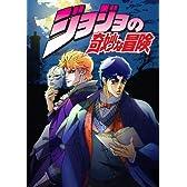 ジョジョの奇妙な冒険 Vol.1  (通常版) [Blu-ray]