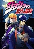 ジョジョの奇妙な冒険 Vol.1  (全巻購入特典フィギュア ...