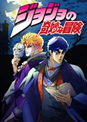 ジョジョの奇妙な冒険 Vol.1 (全巻購入特典フィギュア応募券付き)(初回限定版) [Blu-ray]