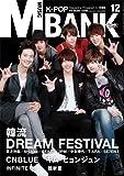 月刊MUSIC BANK12月号(月刊KBOOM 12月号別冊)