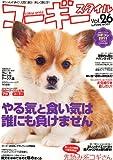 コーギースタイル Vol.26 (タツミムック)