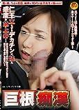 巨根痴漢 [DVD]