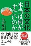 日本の文化 本当は何がすごいのか (扶桑社BOOKS)