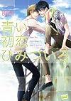青い初恋 ひみついろ (バンブーコミックス 麗人uno!)