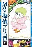 May探偵プリコロ2 (Feelコミックス ロマ×プリコレクション)