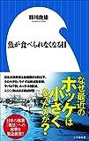 「魚が食べられなくなる日 (小学館新書)」販売ページヘ
