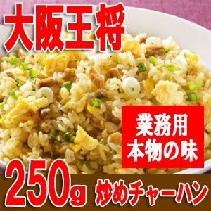 [大阪王将] 炒めチャーハン 250g【冷凍】