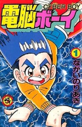 電脳ボーイ 第1巻 (てんとう虫コミックス)