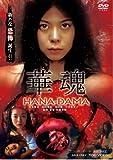 華魂 HANA‐DAMA [DVD]