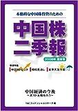 中国株二季報 2008年夏秋号