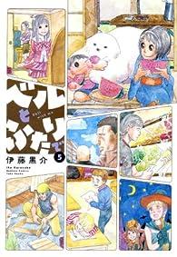 ベルとふたりで 5 (バンブー・コミックス)