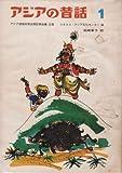アジアの昔話〈1〉 (1975年) (世界傑作童話シリーズ)