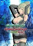 ボーダーブレイク バトルレコードブック-第2期 エースボーダー最終決戦- (ホビージャパンMOOK 496)