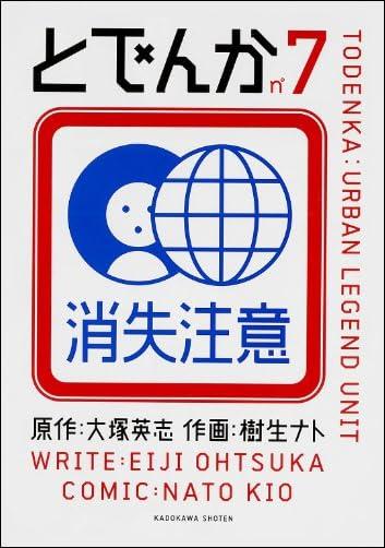 とでんか (7) (単行本コミックス)