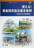 使える!岸和田市自治基本条例—活用のための制度設計