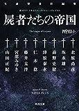 書き下ろし日本SFコレクション NOVA+:屍者たちの帝国 (河出文庫 お)