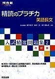 精読のプラチカ―英語長文 (河合塾SERIES―入試精選問題集)