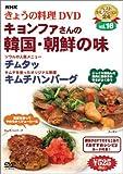 NHKきょうの料理「キョンファさんの韓国・朝鮮の味」 [DVD]