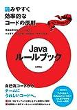 Javaルールブック 〜読みやすく効率的なコードの原則