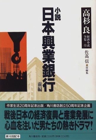 小説 日本興業銀行〈前編〉 (高杉良経済小説全集)