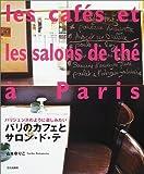 パリのカフェとサロン・ド・テ―パリジェンヌのように楽しみたい