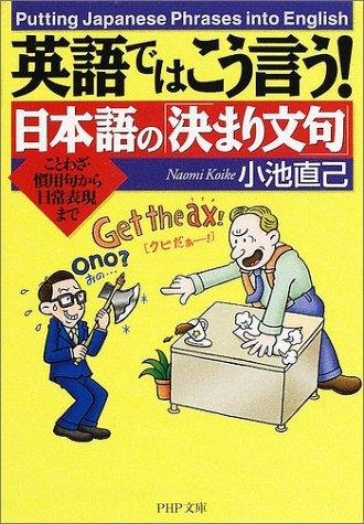 英語ではこう言う!日本語の「決まり文句」