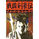 戦国剣豪伝―乱世を斬り裂く無双の撃剣 (歴史群像シリーズ (68))