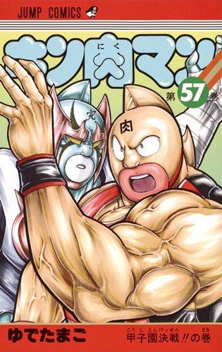 キン肉マン 57 (ジャンプコミックス)