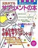 元気がでるサプリメントの本—お肌が気になる、ダイエットしたい、毎日疲れぎみ、冷え・肩こり・便秘・疲れ目・生理痛……なんとかしたい! (オレンジページムック)