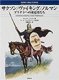 サクソン/ヴァイキング/ノルマン―ブリテンへの来寇者たち (オスプレイ・メンアットアームズ・シリーズ)