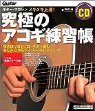 メキメキ上達!究極のアコギ練習帳―ギター・マガジン (リットーミュージック・ムック)