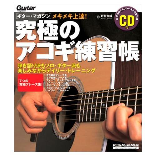 究極のアコギ練習帳 (リットーミュージック・ムック)