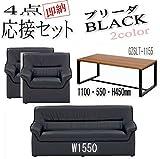 即納 応接セット 上質の香り プリーダ シリーズ ブラック 4点セット オフィス用 テーブルGZSLT-1155DB ソファ