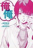 コミックス / 梅田 阿比 のシリーズ情報を見る