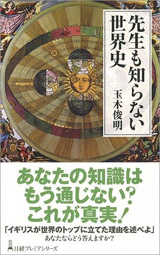 先生も知らない世界史 (日経プレミアシリーズ)