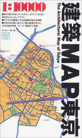建築MAP東京