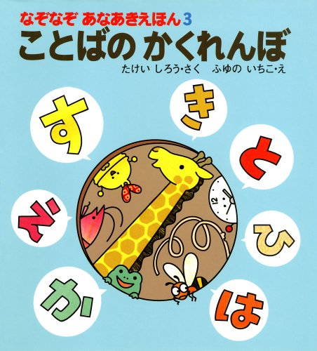 The word hide and seek (riddles you perforated in Japan)