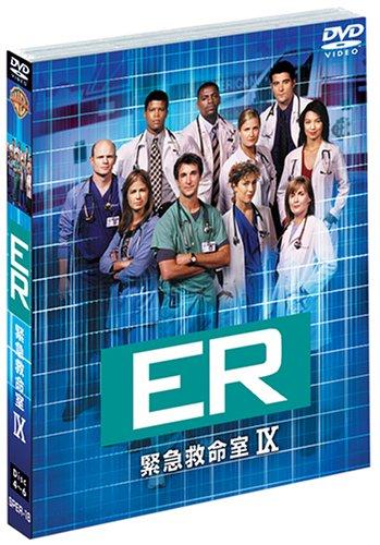 ER緊急救命室 シーズン9