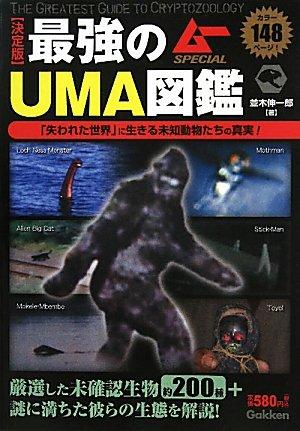 決定版 最強のUMA図鑑 (ムーSPECIAL)