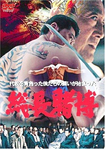総長賭博 [DVD]