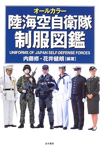 オールカラー陸海空自衛隊制服図鑑