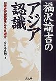 福沢諭吉のアジア認識―日本近代史像をとらえ返す