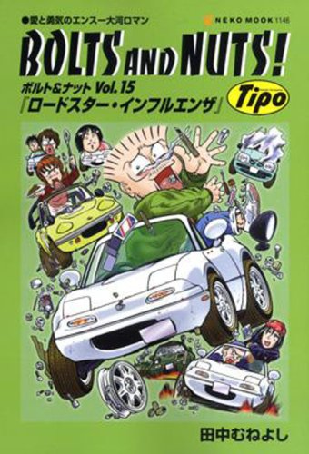 BOLTS AND NUTS Vol.15―愛と勇気のエンスー大河ロマン