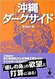 沖縄ダークサイド (宝島社文庫)